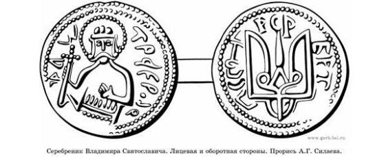 Срібник князя Володимира Святославовича