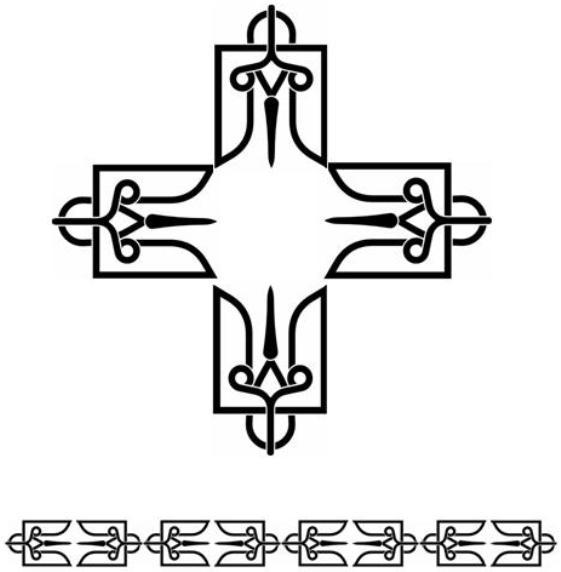 Приклад складання візерунків зі слова-герба «СВЯТОСЛАВ»