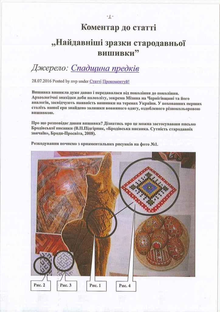 komentar_naydavn1sh1_zrazki_vishivki_0001